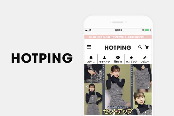 HOTPING(ホッピン)のサイトイメージ