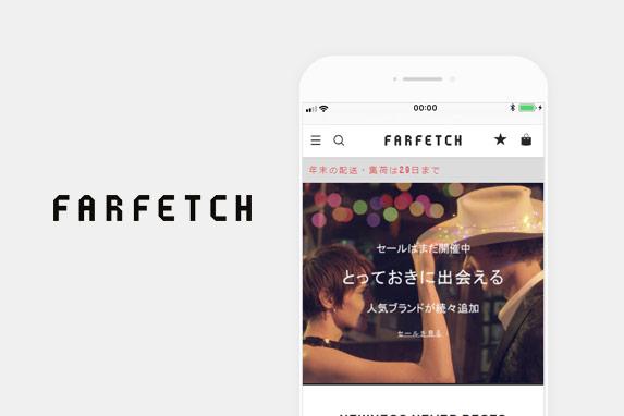Farfetch(ファーフェッチ)のサイトイメージ