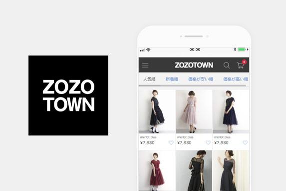 ZOZOTOWN(ゾゾタウン)のサイトイメージ