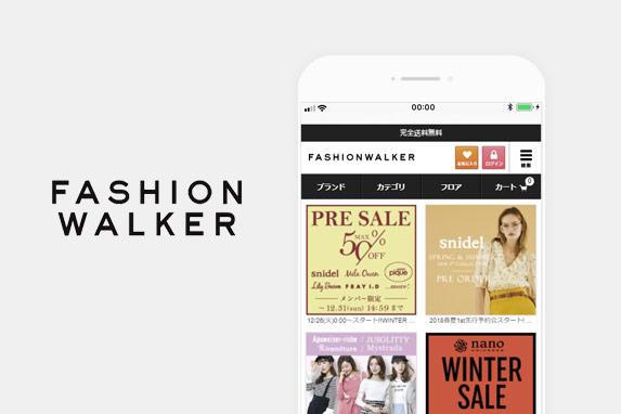 FASHIONWALKER(ファッションウォーカー)のサイトイメージ