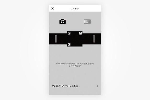 ZARA公式アプリのバーコードスキャン画面