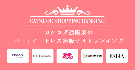 eyecatch-large-catalog-ec-ranking1