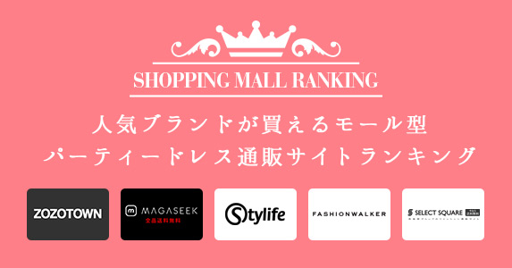 eyecatch-large-mall-ec-ranking1
